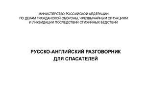 Субботина И.И. Русско-английский разговорник для спасателей