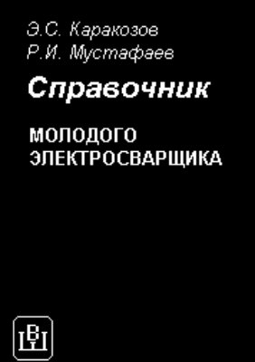 Каракозов Э.С., Мустафаев Р.И. Справочник молодого электросварщика