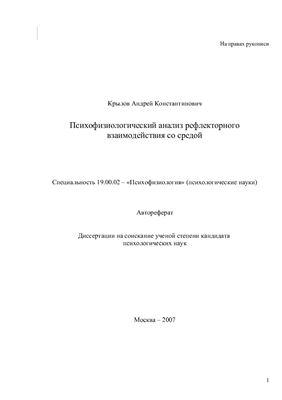Крылов А.К. Психофизиологический анализ рефлекторного взаимодействия со средой