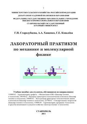 Стародубцева Г.П., Хащенко А.А., Ковалева Г.Е. Лабораторный практикум по механике и молекулярной физике