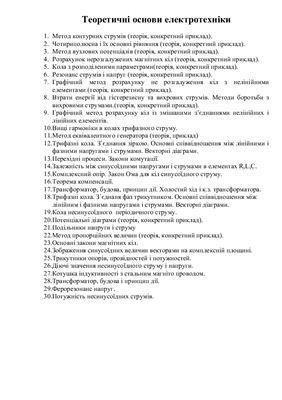 Питання до державного екзамену для спеціальності Енергетичний менеджмент 2009 р