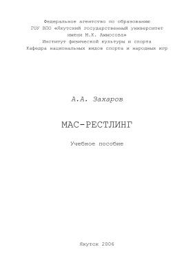 Захаров А.А. Мас-рестлинг