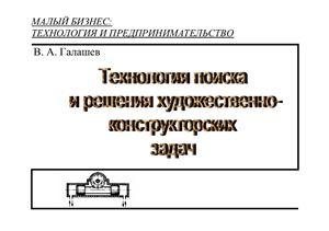 Галашев В.А. Технология поиска и решения художественно-конструкторских задач