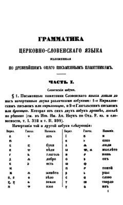 Востоков Александр Христофорович. Грамматика церковно-словенского языка