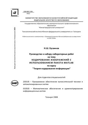 Хусаинов Н.Ш. Руководство к набору лабораторных работ Кодирование изображений с использованием пакета MATLAB