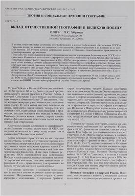Абрамов Л.С. Вклад отечественной географии в Великую Победу