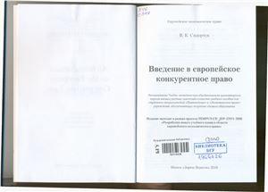 Сидорчук В.К. Введение в европейское конкурентное право