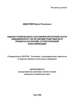 Абдуллин Б.Р. Оценка технического состояния проточной части авиационного ГТД по параметрам рабочего процесса на основе статистической классификации