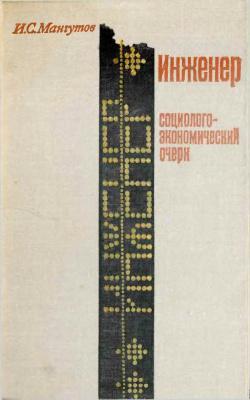 Мангутов И.С. Инженер: социолого-экономический очерк