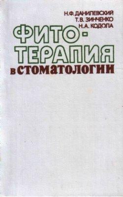 Данилевский Н.Ф., Зинченко Т.Д., Кодола Н.А. Фитотерапия в стоматологии
