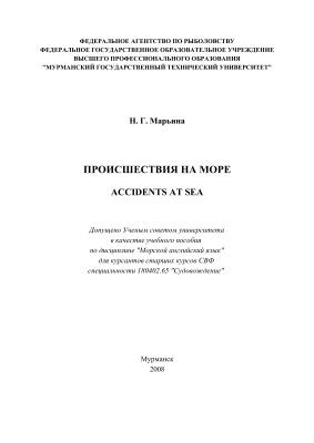Марьина Н.Г. Происшествия на море (Accidents at Sea)