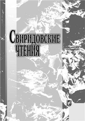 Свиридовские чтения. Сборник статей. Вып. 6