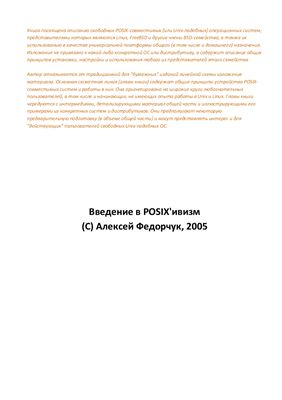 Алексей Федорчук. Введение в POSIX'ивизм