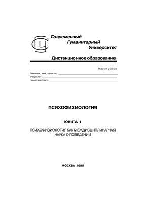 Алексеева О.Ф., Пашина Н.Р. Психофизиология