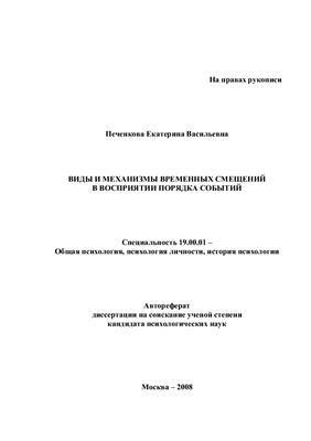 Печенкова Е.В. Виды и механизмы временных смещений в восприятии порядка событий