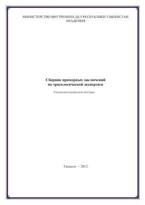 Тураббаев Х.А., Югай Л.Ю. и др. Сборник примерных заключений по трасологической экспертизе