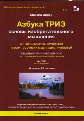 Орлов М.А. Азбука ТРИЗ. Основы изобретательного мышления