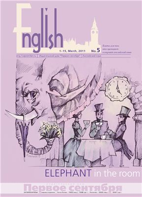 English Первое сентября 2011 №05 March