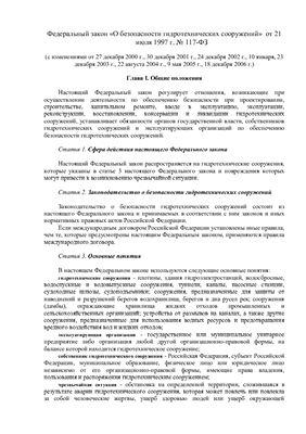 Федеральный закон № 117-ФЗ. О безопасности гидротехнических сооружений от 21 июля 1997 г