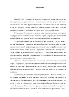 Исторический аспект развития благотворительности в России до начала XXI века