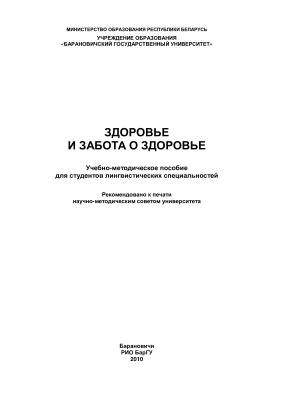 Дунькович Е.А., Савко А.А. (сост.) Здоровье и забота о здоровье