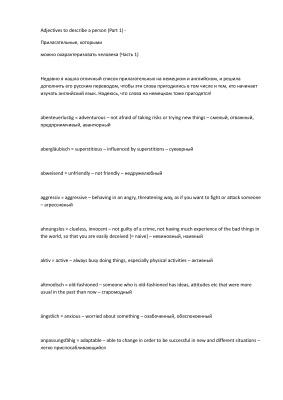 Шпаргалка - Adjectives to describe a person