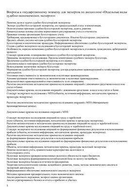 Шпаргалка - Отдельные виды судебно-экономических экспертиз