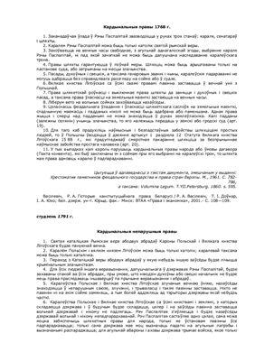 Кардинальные права 1768 и 1791 годов