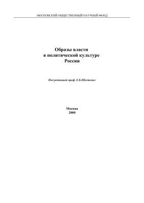 Шестопал Е.Б. (ред.) Образы власти в политической культуре России