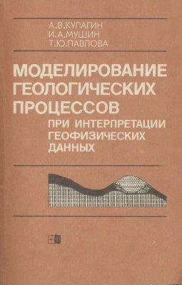Кулагин А.В., Мушин И.А., Павлова Т.Ю. Моделирование геологических процессов при интерпретации геофизических данных