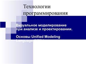 Визуальное моделирование при анализе и проектировании. Основы Unified Modeling Language (UML)