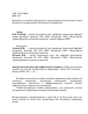 Сигитова О.Н. Диагностический поиск при нефротическом синдроме