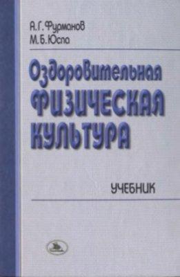 Фурманов А.Г. Оздоровительная физическая культура