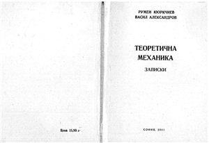 Александров В., Кюркчиев Р. Теоретична механика /записки/