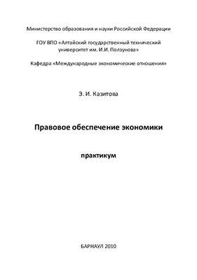 Казитова Э.И. Правовое обеспечение экономики. Практикум