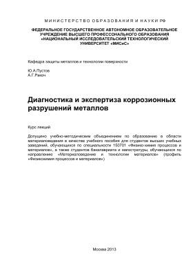 Пустов Ю.А., Ракоч А.Г. Диагностика и экспертиза коррозионных разрушений металлов
