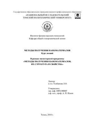 Толбанова Л.О. Методы получения наноматериалов: Курс лекций