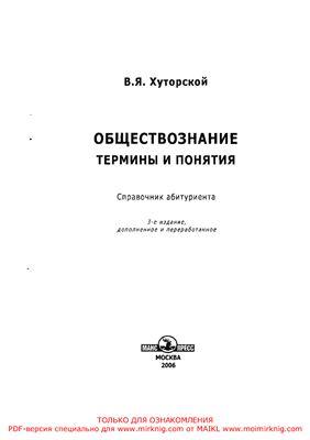 Хуторской В.Я. Обществознание: термины и понятия: Справочник абитуриента