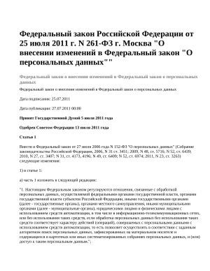 Федеральный закон Российской Федерации от 25 июля 2011 г. N 261-ФЗ