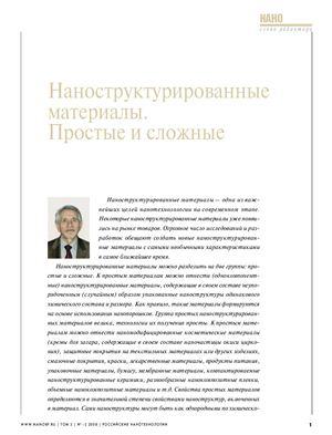 Российские Нанотехнологии. Том 3, № 1-2 (январь-февраль 2008)