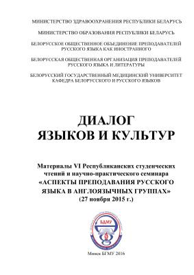 Сикорский А.В. (ред.). Диалог языков и культур