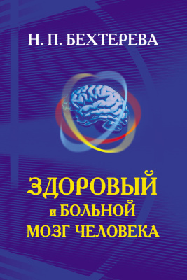 Бехтерева Н.П. Здоровый и больной мозг человека