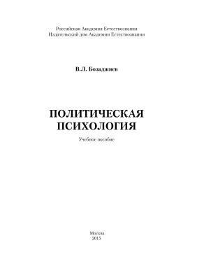 Бозаджиев В.Л. Политическая психология
