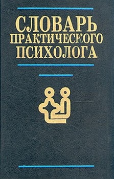 Головин С.Ю. Словарь практического психолога
