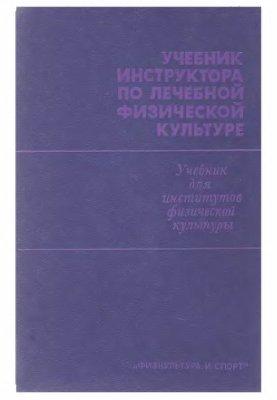 Правосудов В.П. Учебник инструктора по лечебной физической культуре