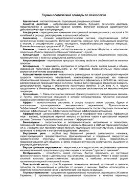 Краткий словарь основных терминов по психологии
