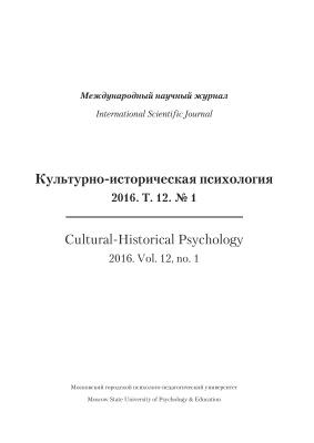 Культурно-историческая психология 2016 №01