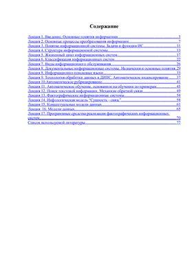 Лекции - Информационные системы