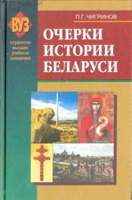 Чигринов П.Г Очерки истории Беларуси