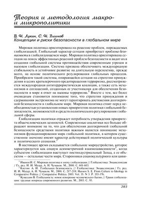 Лукин В.Н., Блинов С.Н. Теория и методология макро и микрополитики